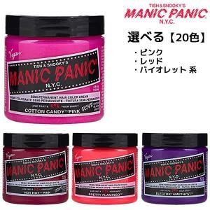 ヘアカラー MANIC PANIC マニックパニック 選べるヘアカラークリーム 118ml <20色>|atla