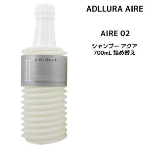 ムコタ アデューラ アイレ 02 シャンプー詰め替え 700mL atla