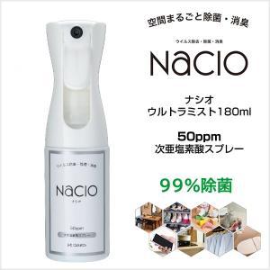 次亜塩素酸スプレー Nacio ナシオ ウルトラミスト 180ml  除菌 消臭 空間洗浄 次亜塩素酸水 atla