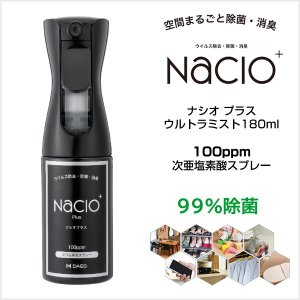 次亜塩素酸スプレー Nacio ナシオ プラス ウルトラミスト  180ml 100ppm 除菌 消臭 空間洗浄 次亜塩素酸水 atla