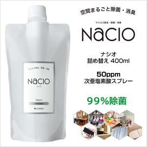 次亜塩素酸スプレー Nacio ナシオ 400ml 詰め替え  除菌 消臭 空間洗浄 次亜塩素酸水 atla