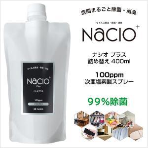 次亜塩素酸スプレー Nacio ナシオ プラス  400ml 詰め替え 100ppm 除菌 消臭 空間洗浄 次亜塩素酸水 atla