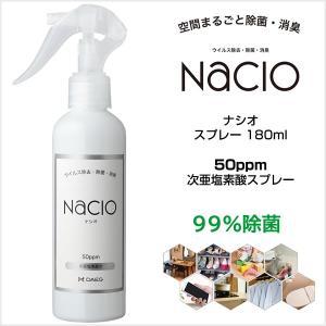 次亜塩素酸スプレー Nacio ナシオ スプレー 180ml  除菌 消臭 空間洗浄 次亜塩素酸水 atla