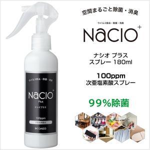 次亜塩素酸スプレー Nacio ナシオ プラス スプレー  180ml 100ppm 除菌 消臭 空間洗浄 次亜塩素酸水 atla