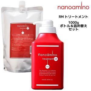 ナノアミノ トリートメントDR ボトル&詰め替えセット 1000g|atla