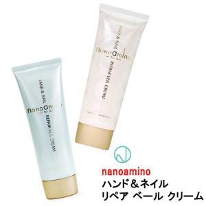 ナノアミノ 選べるハンド&ネイル リペア ベール クリーム<120g>  水分を味方にうるおいを閉じ...