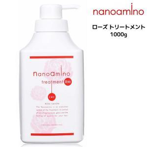 ナノアミノ トリートメント RM-RO 1000g|atla
