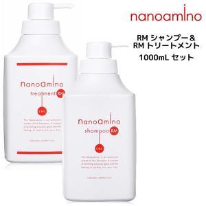 ナノアミノ シャンプー& トリートメントRM 1000mL ボトルセット|atla