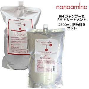 ナノアミノ シャンプー& トリートメントRM 2500mL 詰め替えセット|atla