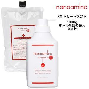 ナノアミノ トリートメントRM ボトル&詰め替えセット 1000g|atla
