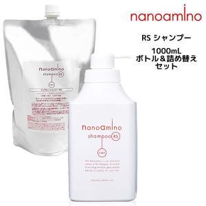 ナノアミノ シャンプーRS ボトル&詰め替えセット 1000mL|atla