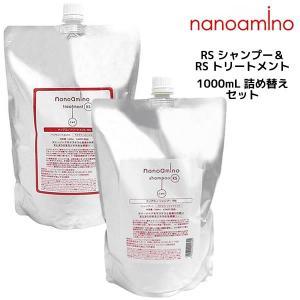 ナノアミノ シャンプー&トリートメントRS 1000mL 詰め替えセット|atla