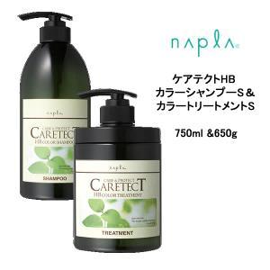 ナプラ ケアテクトHB カラーシャンプーS 750ml &カラートリートメントS 650g ボトルセ...