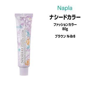 ヘアカラー剤 ナプラ ナシードカラー ファッションカラー 1剤 80g 【ブラウン N-Br8】医薬部外品|atla