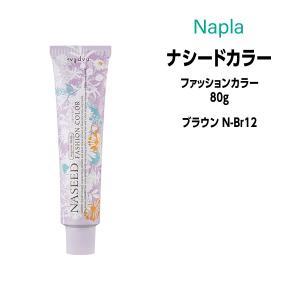 ヘアカラー剤 ナプラ ナシードカラー ファッションカラー 1剤 80g 【ブラウン N-Br12】医薬部外品|atla