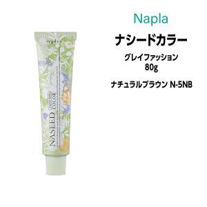 ヘアカラー剤 ナプラ ナシードカラー グレイファッション 1剤 80g 【ナチュラルブラウン N-5NB】医薬部外品|atla