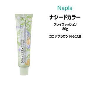 ヘアカラー剤 ナプラ ナシードカラー グレイファッション 1剤 80g 【ココアブラウン N-6CCB】医薬部外品|atla