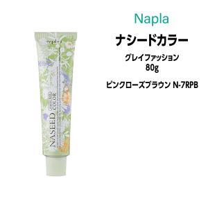 ヘアカラー剤 ナプラ ナシードカラー グレイファッション 1剤 80g 【ピンクローズブラウン N-7RPB】医薬部外品|atla