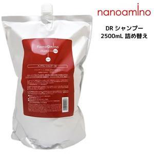 ナノアミノ シャンプー DR 2500mL 詰め替え|atla