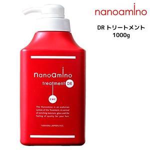 ナノアミノ トリートメント DR 1000g|atla