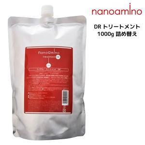 ナノアミノ トリートメント DR 1000g 詰め替え|atla