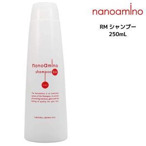 ナノアミノ シャンプーRM 250mL
