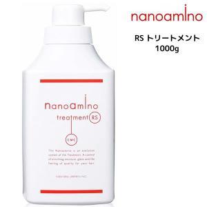 ナノアミノ トリートメントRS ボトル 1000mL