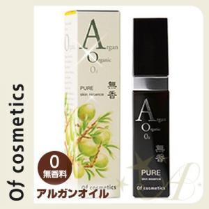 オブコスメティックス アルガンオイル 0 無香料 30mlボトル|atla