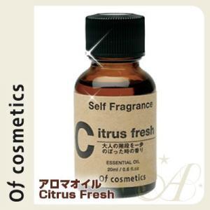 オブコスメティックス アロマオイル シトラスフレッシュCitrus Fresh 20mlボトル|atla
