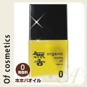 オブコスメティックス ホホバオイル 0 無香料 32mlボトル|atla