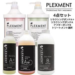 パイモア プレックスメント システムトリートメント 4点セット 【 A+ / Aゲル / B / アフタートリートメント選択 】 atla