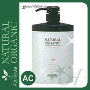 アブリーゼ ナチュラルオーガニック ヘアパック AC 700g|atla
