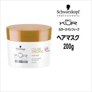 シュワルツコフ BC KUR カラースペシフィーク ヘアマスク  量が多くて、まとまりにくい、硬さを...