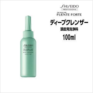 資生堂 フェンテ フォルテ ディープクレンザー<100ml>(頭皮用洗浄料)<br>shiseido fuente<br>|atla