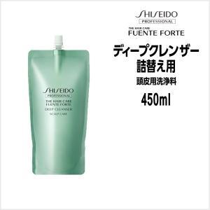 資生堂 フェンテ フォルテ ディープクレンザー<450ml>詰め替え(頭皮用洗浄料)<br>shiseido fuente<br>|atla
