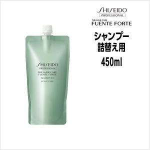 資生堂 フェンテフォルテ シャンプー<450mL>詰め替え<br>shiseido fuente<br>|atla