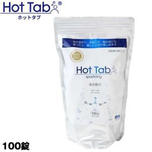 スパークリングホットタブ 重炭酸 ホットタブ Hot Tab 重曹 クエン酸 洗浄 温活 入浴剤 <15g x 100錠入り>|atla