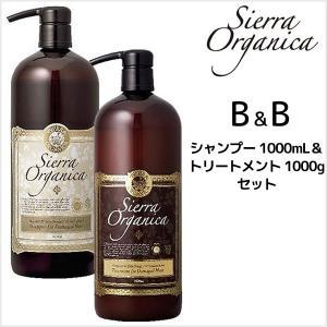 シエラオーガニカ B&B(ベルガモット&ビターオレンジ) シャンプー 1000ml & トリートメント1000g セット|atla