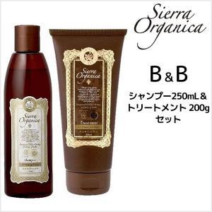 シエラオーガニカ B&B(ベルガモット&ビターオレンジ) シャンプー250ml & トリートメント200g セット|atla