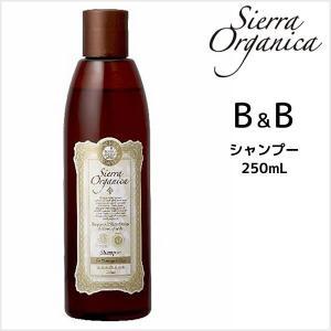 シエラオーガニカ B&B(ベルガモット&ビターオレンジ) シャンプー 250ml|atla