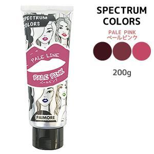 カラートリートメント パイモア スペクトラムカラーズ ペールピンク <200g>パステルライン カラー剤 外国人風 ハイトーンカラー ブリーチヘア|atla