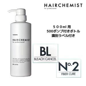 タマリス HAIRCHEMIST ヘアケミスト 500ml用 ポンプ付ボトル (No.2、BL用)認識ラベル付 atla