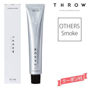 ヘアカラー剤 THROW スロウ ファッションカラー OTHERS 【Smoke】 100g|atla