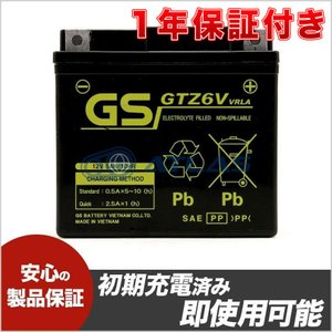 GSユアサ GTZ6V YTZ6V 互換品 ベトナム GSバッテリー GTZ6V 初期充電済み 1年補償|atlas-parts