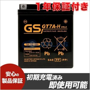 GSユアサ GTZ8V YTZ8V 互換品 ベトナム GSバッテリー GT7A-H 初期充電済み 1年補償|atlas-parts