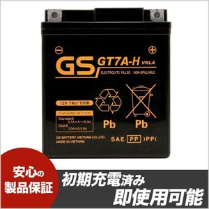 YTX7L-BS GTX7L-BS GTZ8V YTZ8V 互換品 ベトナム GSバッテリー GT7A-H 初期充電済み 1年補償 FURUKAWA FTZ8V 互換|atlas-parts