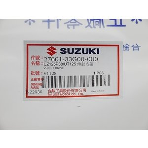 SUZUKI ADDRESS アドレス V125(G/S) 純正ドライブベルト 27601-33G00(-000) atlas-parts 02