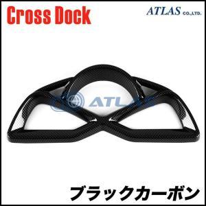CROSS DOCK MAJESTY S(マジェスティS)台湾SMAX スピードメータートリムカバー カーボン柄|atlas-parts