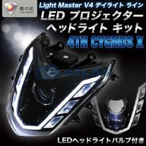 Light Master V4 デイライト ラインLED プロジェクターヘッドライト キット【4TH CYGNUS X】【シグナスX】【LEDヘッドライトバルブ付き】|atlas-parts