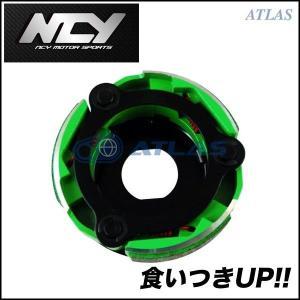 NCY シグナスX レーシングクラッチシュー グリーン|atlas-parts